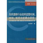 自然垄断行业政府监管机制、体制、制度功能耦合研究