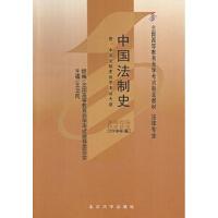 00223 0223中国法制史 自考教材 王立民2008版 北京大学出版社