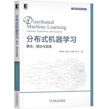 分布式机器学习:算法、理论与实践 刘铁岩 陈薇 王太峰 高飞 9787111609186