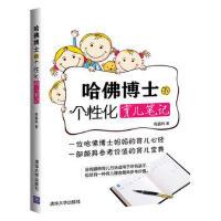 哈佛博士的个性化育儿笔记 煜鑫妈著 清华大学出版社