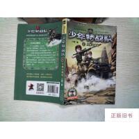 【二手旧书8成新】丛林山地战少年特战队2 书脊破损