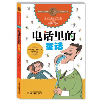 电话里的童话——罗大里儿童文学全集·经典系列爸爸必备的亲子故事书。意大利经久不衰的童话故事集。长年高居意大利畅销童书榜榜首。