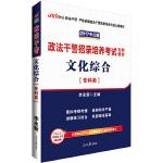 中公2017政法干警招录培养考试专用教材文化综合专科类