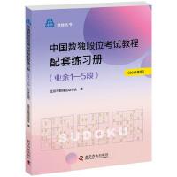 中国数独段位考试教程配套练习册(业余1―5段2019年版)