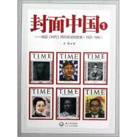 封面中国1:美国时代周刊讲述的故事(1923-1946) 李辉 长江文艺出版社【新华书店 品质保证】