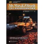 3ds Max & Zbrush次世代游戏场景高端制作解密(全彩)(附DVD光盘1张)
