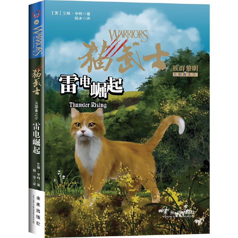 """猫武士五部曲·族群黎明2:雷电崛起 (全球销量突破5000万册,一部写给成人的童话故事,一部写给孩子的励志传奇,一部震撼心灵的动物小说)当当网童书频道重点推荐图书,""""英版沈石溪""""艾琳·亨特全球畅销动物小说!!"""