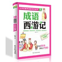 成语西游记:天天向上的唐僧(全彩漫画)用成语来讲故事、写作文 成语故事 成语接龙 7-12岁