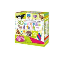 3D幻彩巧手魔法折纸6
