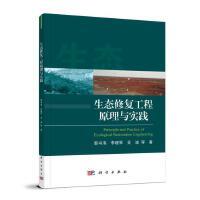 生态修复工程原理与实践