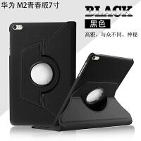 华为揽阅M2青春版7寸平板电脑保护套 PLE-703L手机皮套壳旋转皮套M2-7寸青春版保护套外壳钢