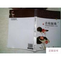 """【二手旧书8成新】青荷凝珠 实现高效课堂的策略研究""""论文集"""