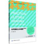 实用服装立体裁剪(第2版) 罗琴, 徐丽丽 中国纺织出版社