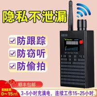 GPS探测器酒店摄像头检测仪反监控防反扫描信号设备