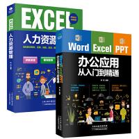 办公应用从入门到精通办公软件必备套装共2册Word Excel PPT办公应用从入门到精通+ EXCEL人力资源管理