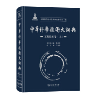 中华科学技术大词典・工程技术卷(上)商务印书馆