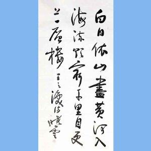著名书法家,国家一级美术师,中国书法家协会理事,江苏省书法家协会副主席,江苏省美术馆馆长孙晓云(王之涣诗)