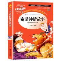 希腊神话故事 教育部新课标推荐书目-人生必读书 名师点评 美绘插图版 四年级必读书目