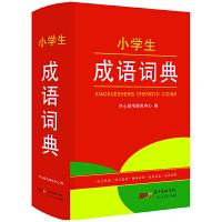小学生成语词典 开心辞书 近义成语 反义成语 趣味成语 成语接龙 成语故事