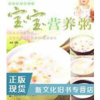 【二手旧书9成新】孕幼营养粥丛书--宝宝营养粥邓律 湖南科技出版社