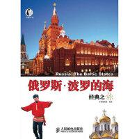 【二手旧书8成新】俄罗斯 波罗的海经典之旅 墨刻编辑部著 9787115207487 人民邮电出版社