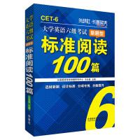 长喜英语:大学英语六级考试新题型标准阅读100篇(新版)