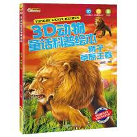 3D动物童话科普绘本*狮子 草原王者