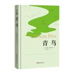 读经典-青鸟(精装本 名家名译 足本,李玉民 译)