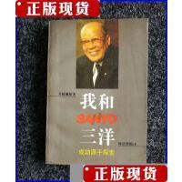 [旧书二手9成新]我和三洋……成功源于探索 /井植熏原 上海人民出版社