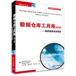 正版书籍 9787302385530 数据仓库工具箱(第3版)――维度建模指南(大数据应用与技术丛书) (美)金博尔,