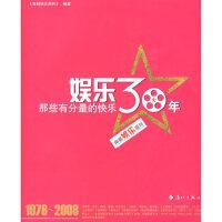 【二手旧书8成新】娱乐30年――那些有分量的快乐 南都娱乐周刊 9787540745431 漓江出版社