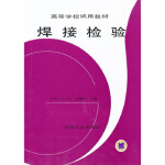 【二手旧书8成新】焊接检验 赵熹华 9787111036951 机械工业出版社