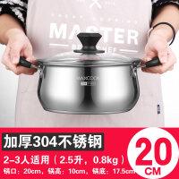汤锅304不锈钢加厚奶锅家用复底炖锅蒸煮粥锅电磁炉燃气