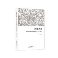立象尽意――魏晋南北朝平面图像的美术考古学研究