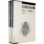 古汉语语法及其发展(修订本)上下