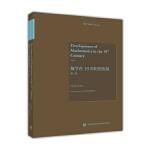 数学在19世纪的发展(第I卷)(英文版)(Development of Mathematics in the 19th