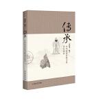 传承:中华优秀传统文化青年读本