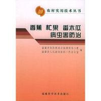 香蕉、�x果、番木瓜病虫害防治――农村实用技术丛书 9787533524883