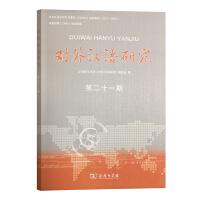 对外汉语研究 第21期 上海师范大学《对外汉语研究》编委会 编 商务印书馆