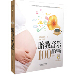 胎教音乐100首必听(含光盘)(汉竹)(音符跳动每一页好看,好听)