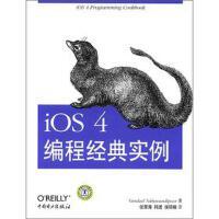 iOS 4 �程�典��例