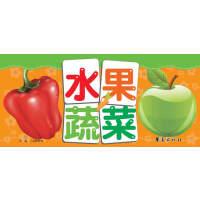 小熊益智翻翻卡:水果蔬菜(小手翻开大世界,智慧乐趣在其中!)
