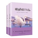 """骑鹅旅行记:全二册(六年级统编小学语文教科书""""快乐读书吧""""指定阅读图书)"""