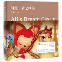 阿狸梦之城堡 阿狸系列完整典藏版 献给依然相信童话的你 阿狸之父Hans的图书绘本书暖心减压温馨治愈绘本暖萌正能量漫画