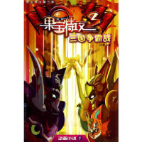 果宝特攻第三季-动画小说7-三国争霸战 许雁著 福建少年儿童出版社