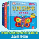 DK宝宝捉迷藏认知立体书(全3册)