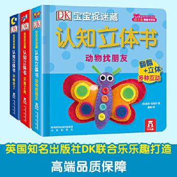 DK宝宝捉迷藏认知立体书(全3册) 0-2岁 英国著名出版公司DK专业打造的幼儿认知立体书。幼儿启蒙成长必备读物  立体翻翻书 乐乐趣低幼认知
