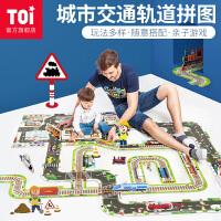 TOI城市交通轨道儿童拼图 男女孩儿童纸质过家家宝宝益智玩具 适用年龄:3-4-5-6岁