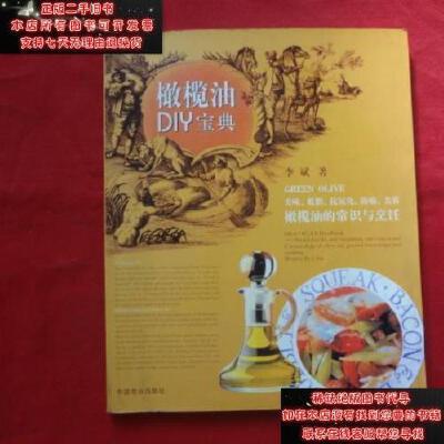 【二手旧书9成新】橄榄油DIY宝典——橄榄油的常识与烹饪9787504453471
