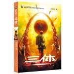 三体(刘慈欣代表作,亚洲首部雨果奖获奖作品!)